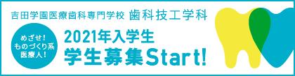 吉田学園医療歯科専門学校 歯科技工学科学生募集開始