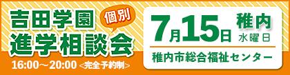 個別進学相談会【7/15稚内会場】のお知らせ