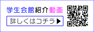 吉田学園学生会館